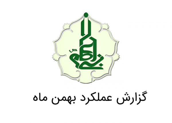 گزارش عملکرد بهمن ماه خیریه نبی اعظم