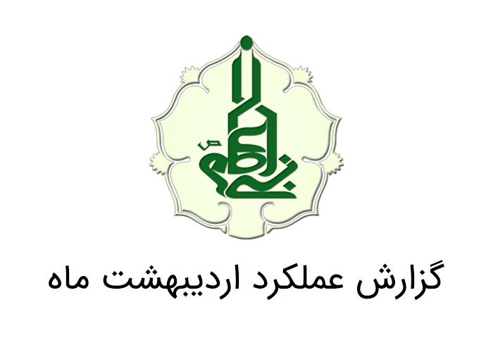 گزارش عملکرد اردیبهشت ماه بنیاد خیریه رهروان نبی اعظم